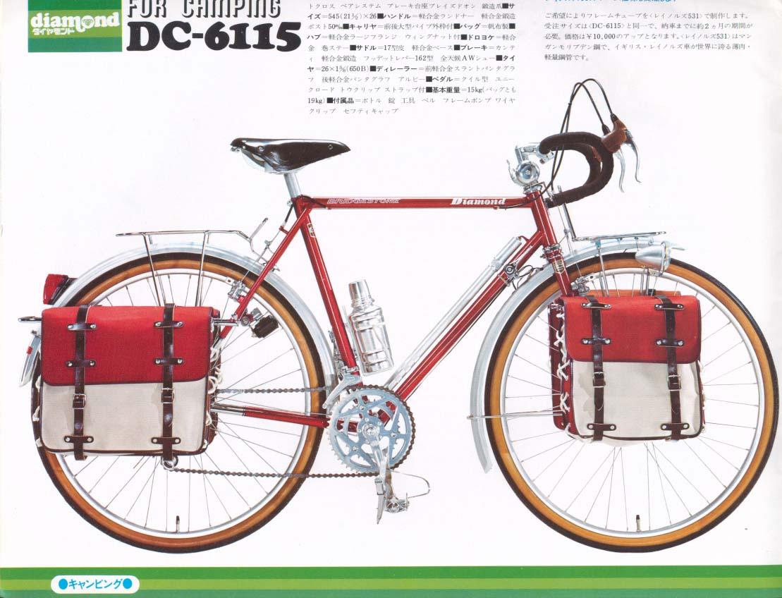 この自転車で高校への自転車 ...